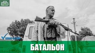 Сериал Батальон (2019) 1-4 серий фильм военная драма на канале НТВ - анонс