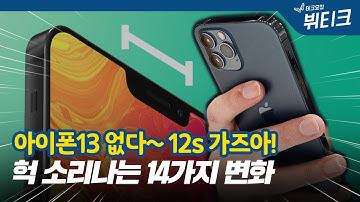 아이폰13 없다?! 아이폰12s 스펙 및 출시일 루머 총정리! 놀라운 변화 14가지 by 뷔티크 VTQ