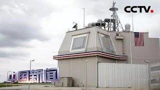 [中国新闻] 日本陆基宙斯盾部署时间将推迟 | CCTV中文国际