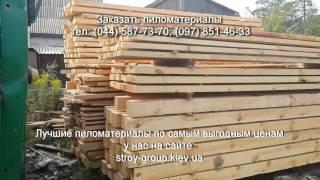 Пиломатериалы с доставкой в Киев и Киевскую область(, 2016-08-16T06:05:18.000Z)