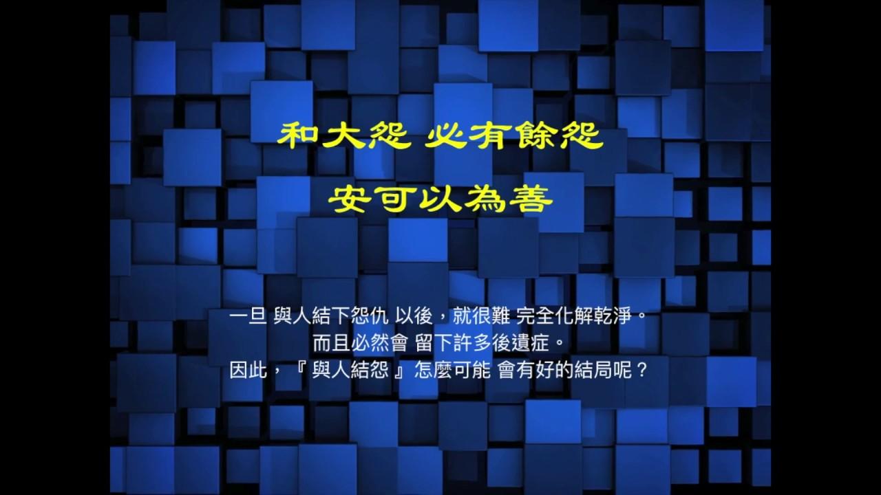 問仙講堂  第118講  和大怨必有餘怨