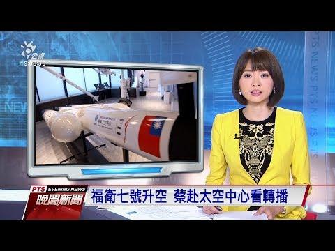 20190625 公視晚間新聞