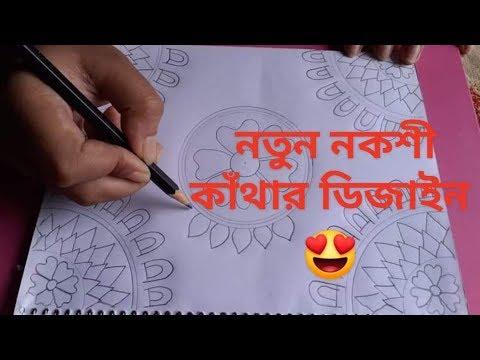 How to draw Nakshi Kantha design tutorial#4 | নকশী কাঁথার চাদরের ডিজাইন| New cushion cover design thumbnail