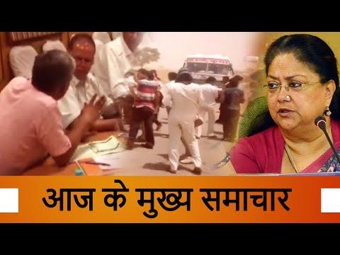 Top News Of Today - 6th June 2017 - आज के मुख्य समाचार - ETV Rajasthan