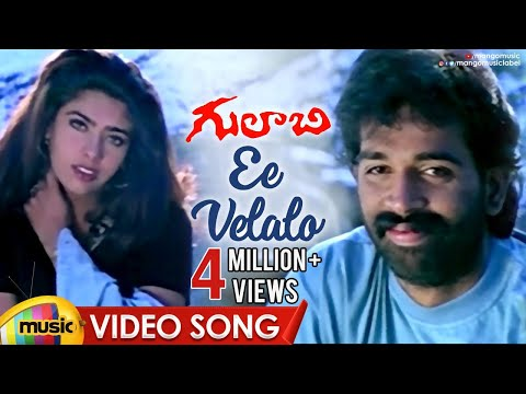 Ee Velalo Video Song | Gulabi Telugu Movie Songs | JD Chakravarthy | Maheswari | Sunitha | RGV