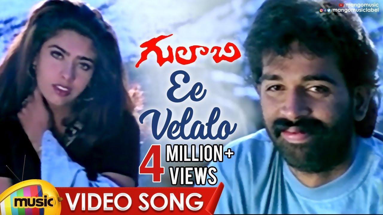 Download Ee Velalo Neevu Video Song   Gulabi Telugu Movie Songs   JD Chakravarthy   Maheswari   Sunitha   RGV