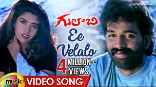 Ee Velalo Neevu Video Song | Gulabi Telugu Movie Songs | JD Chakravarthy | Maheswari | Sunitha | RGV
