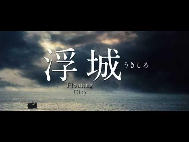 映画『浮城』予告編