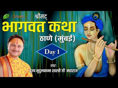 Mridul Kant Shastri Ji Maharaj   Shrimad Bhagwat Katha   Day-1   Thane (Mumbai)