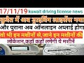 Kuwait Driving Licence Will Applied Online By This Machine | Know Location Of  Machine in Kuwait