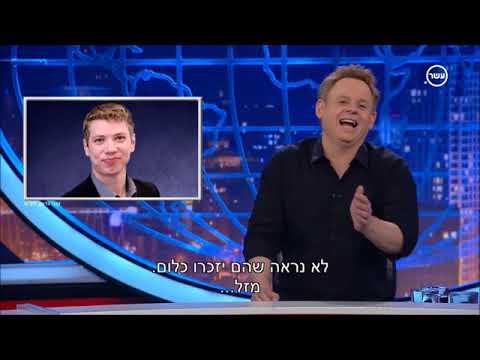 גב האומה - יאיר נתניהו, מסורת של שישי ישראלי