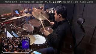 주님 다시 오실 때까지 (드럼 연주, 2017-12-06 분당우리교회)