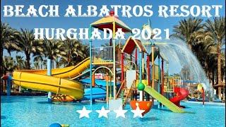2021 Бич Альбатрос Резорт Хургада 4 Beach Albatros Resort Hurghada Обзор хорошего отеля