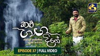 Kalu Ganga Dige Episode 37 || කළු ගඟ දිගේ || 01st May 2021 Thumbnail