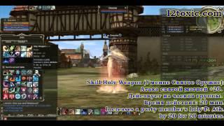 Skill Holy Weapon (Умение Святое Оружие)