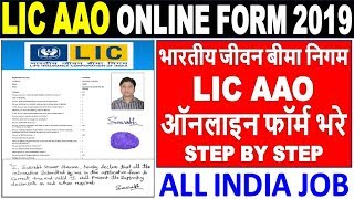 LIC AAO Online Form Fillup 2019    How to Fill LIC AAO Online Form 2019    How to Apply LIC AAO Form