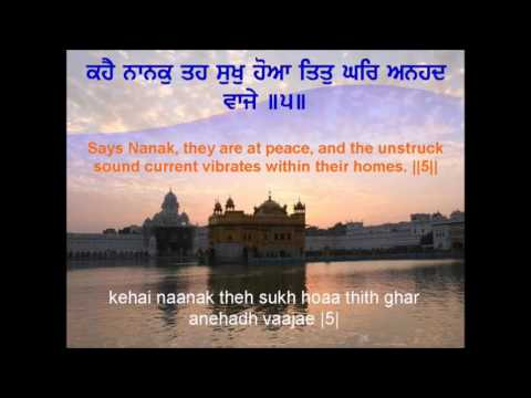 Download Anand sahib paath with meaning in English and lyrics (Sing along) - Bhai Harjinder Singh Ji