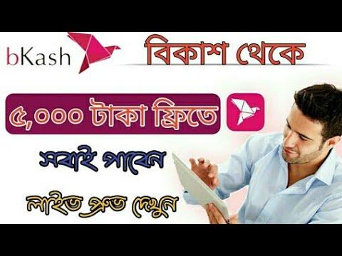 Bkash new offer 2019 | reffer bonas proti reffer 25 get 5000 taka