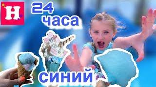 Фото 24 ЧАСА ТОЛЬКО ОДИН ЦВЕТ