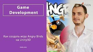 Как создать игру Angry Birds на Unity3D(В этом видео Роман Самчук расскажет, как можно с помощью Unity3D создать игру Angry Birds. Даже если Вы раньше не..., 2015-08-20T13:38:36.000Z)