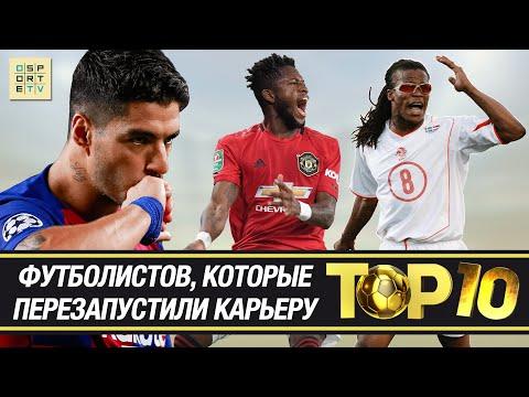 ТОП-10 футболистов, которые перезапустили* карьеру