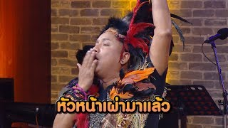 หัวหน้าเผ่ามาแล้ว!   HOLLYWOOD GAME NIGHT THAILAND S.3   14 ก.ค. 62