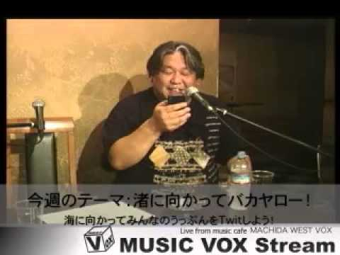 MUSIC VOX STREAM #1