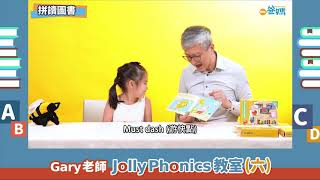 Introduction of Jolly Phonics Games and Readers (6)Cantonese 粵語