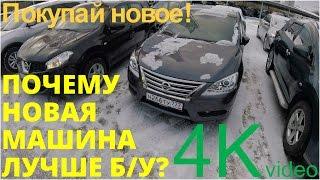 Какой автомобиль выбрать - новый или Б/У? (4k, 3840x2160)(Извечный вопрос, но ответ известен. Хотя грани очень тонкие. И чем ближе как к нижним краям, так и к верхним..., 2016-12-06T14:48:16.000Z)