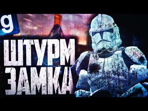 ЖИВЕЕ ВСЕХ ЖИВЫХ! ШТУРМ ЗАМКА! ► Garry's Mod - Star Wars RP thumbnail