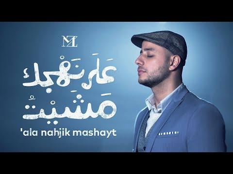 Maher Zain – Ala Nahjik Mashayt   ماهر زين - على نهجك مشيت