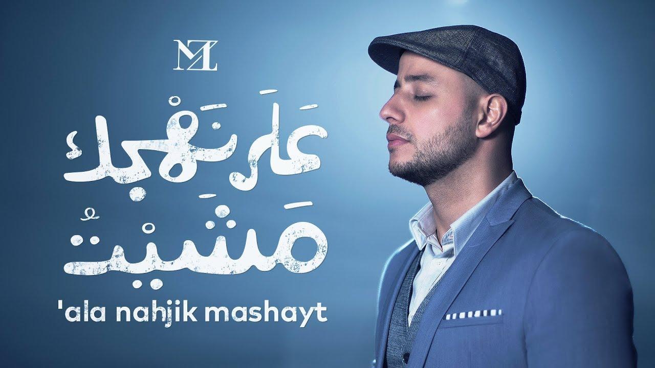 Maher Zain - 'Ala Nahjik Mashayt 2019 | ماهر زين - على نهجك مشيت