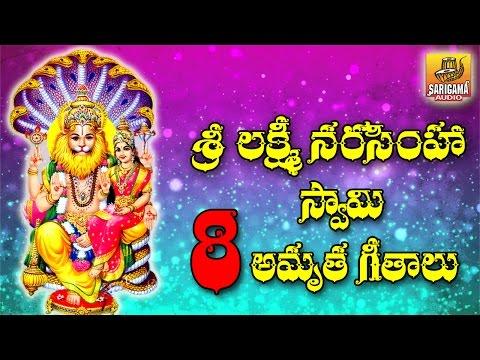 Sri Lakshmi Narasimha Swamy Songs Telugu   Narasimha Swamy Songs   Narasimha Swamy Devotional Songs