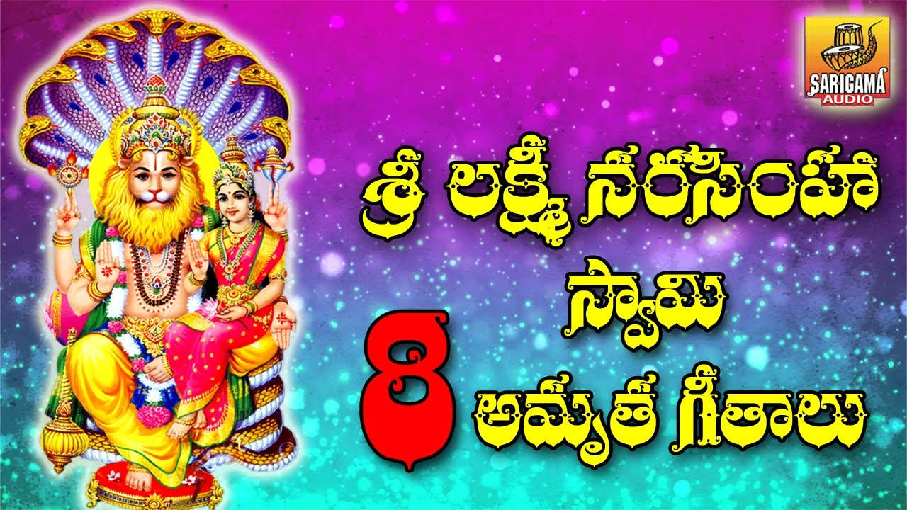 Sri Lakshmi Narasimha Swamy Songs Telugu Narasimha Swamy Songs