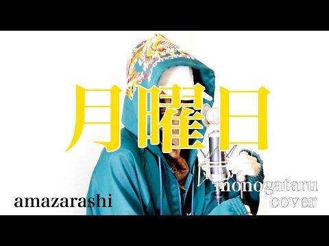 月曜日 - amazarashi (cover)