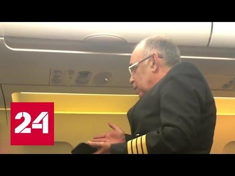 """Скандал на рейсе Баку - Москва: как прошел """"свободный"""" полет - Россия 24"""