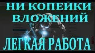 Заработок  Просто 50000 рублей в месяц