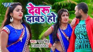 2019 का सबसे सुपरहिट गाना - Devru Daba Ho - Pappu Singh - Bhojpuri Hit Songs 2019