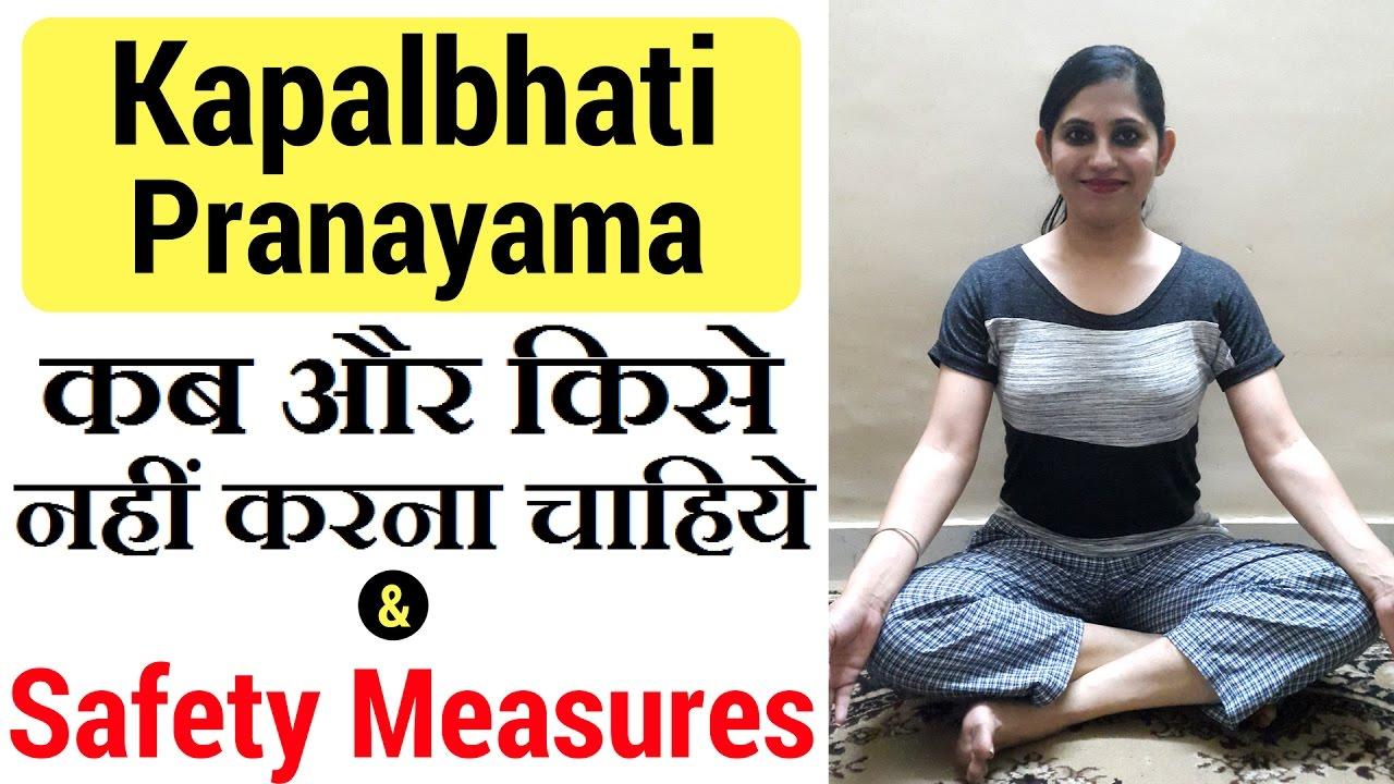 कब और किसे नहीं करना चाहिए - Kapalbhati Pranayama | सावधानियां जिनका ध्यान  रखना ज़रूरी है