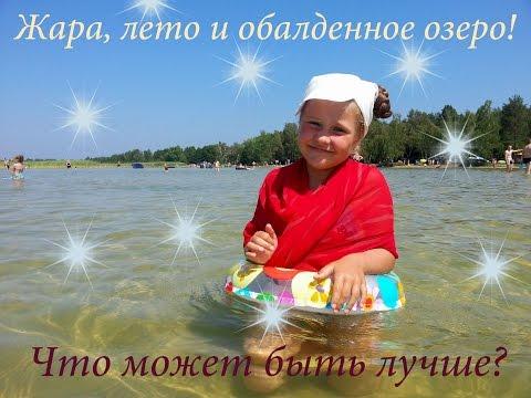 Лето, жара и отдых на обалденном озере!