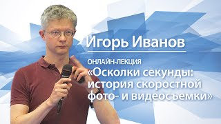Осколки секунды | Игорь Иванов