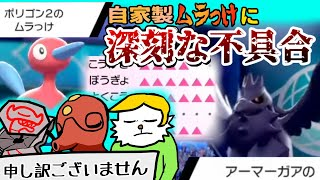 自家製ムラっけポリゴン2に深刻な不具合が発覚【ポケモン剣盾】
