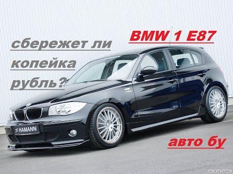 BMW 1 E87 НЕМЕЦКИЙ ПРЕМИУМ С ЯПОНСКОЙ НАДЕЖНОСТЬЮ?