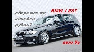 видео BMW 1 (F20) 2011–н.в. : обслуживание, эксплуатация, поломки, ремонт, выбор и покупка