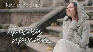 Полина Ростова - Прости, прости... (Official Video)