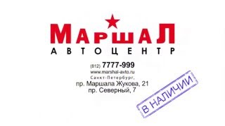 Новая реклама, автоцентр Маршал (2015 год, marshal-avto.ru)(Официальный сайт: http://marshal-avto.ru/ Официальная группа в ВК: https://vk.com/marshal_avto21 +7 (812) 7777-999 - Единый справочный телеф..., 2015-12-15T14:18:11.000Z)