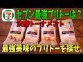 【コンビニ王者決定戦】決勝 セブンイレブン ブリトー 今なら30円割引き