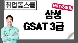 2018년 삼성 GSAT 3급 대졸사원 직무적성검사 인강 강좌