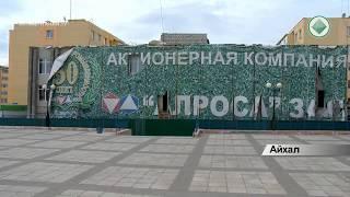 У айхальских студентів МРТК з'явиться нова сучасна будівля