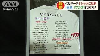 ベルサーチのTシャツに中国で批判「香港を国扱い」(19/08/12)